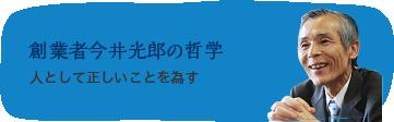 創業者今井光郎の哲学 人として正しいことを為す